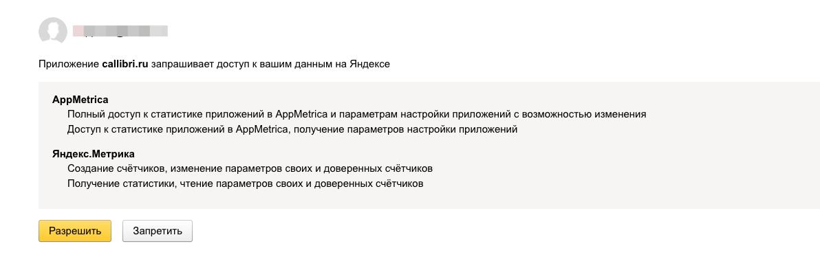 Авторизуйтесь в Яндекс