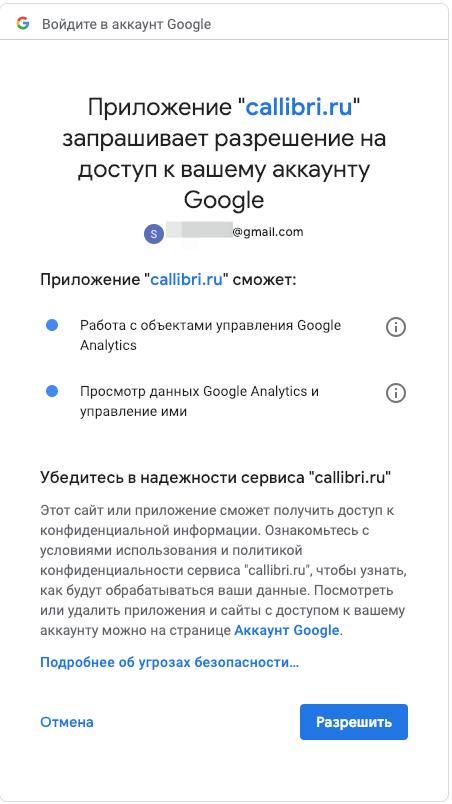 Авторизуйтесь в своем аккаунте Google