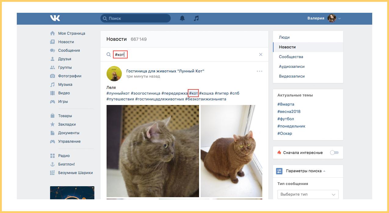 Хештеги Вконтакте ранжируются в хронологическом порядке