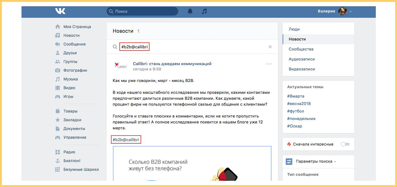 Как сделать хештеги со специальным символом Вконтакте
