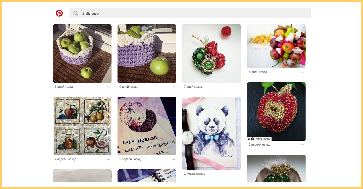 Поиск хештегов в Pinterest