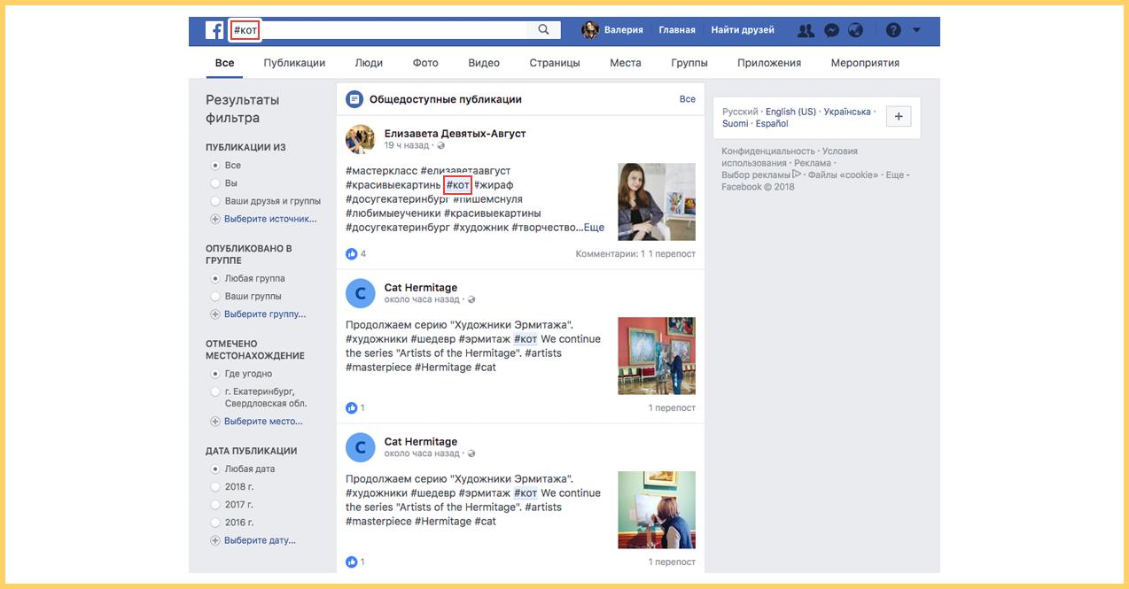 Не работают хештеги для продвижения в Facebook