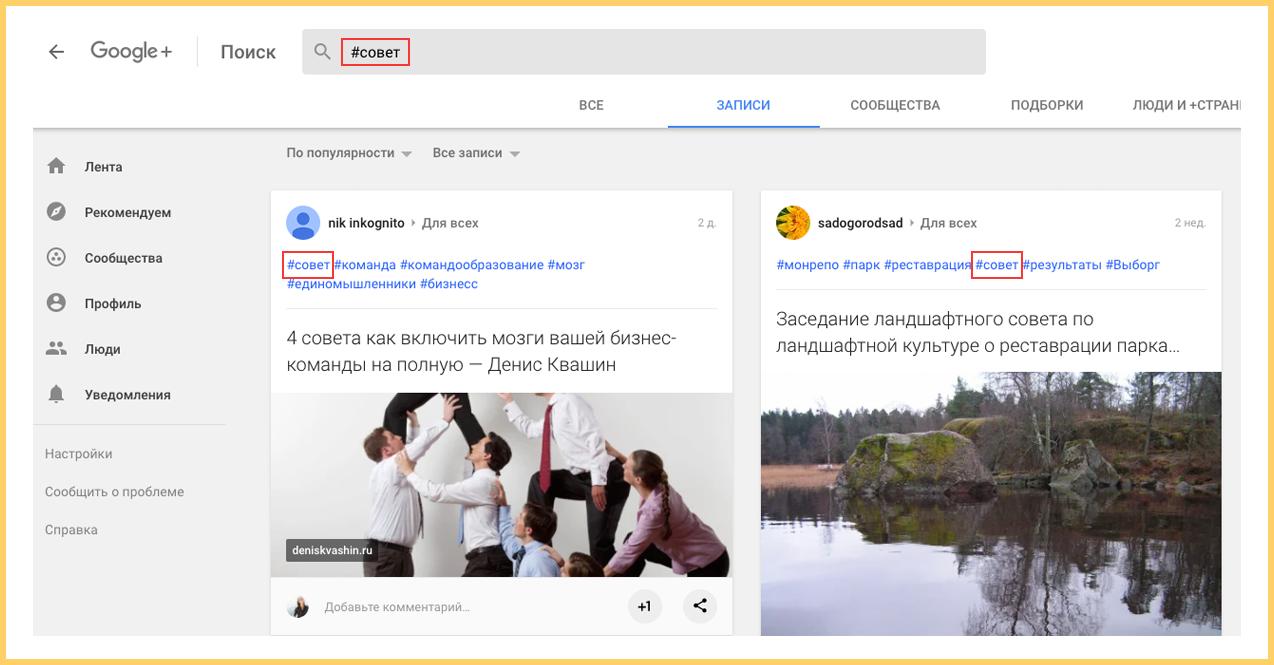 Правильные хештеги в Google+
