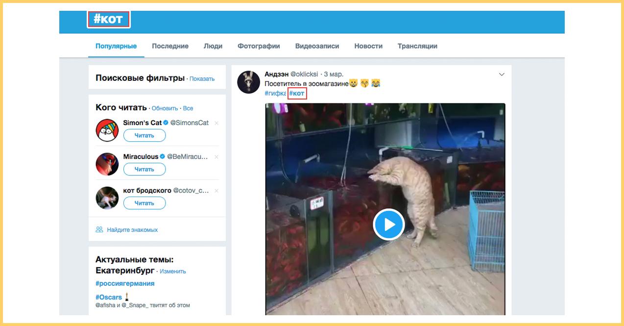 """Самые популярные хештеги в Твиттер попадают в """"Актуальные темы"""""""