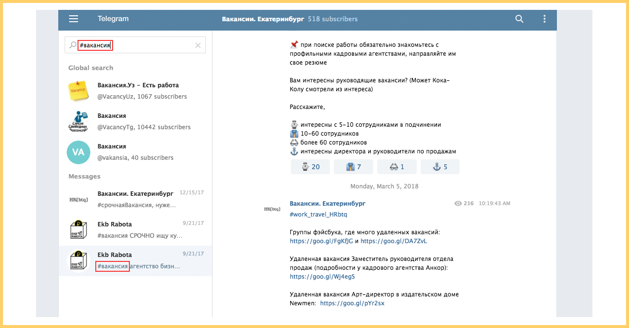 Поиск хештегов в Телеграм не покажет публикации каналов, на которые вы не подписаны