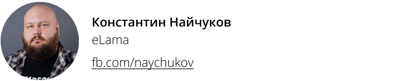 Константин Найчуков, eLama