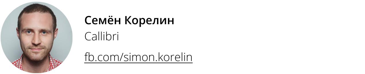 Семен Корелин, Callibri