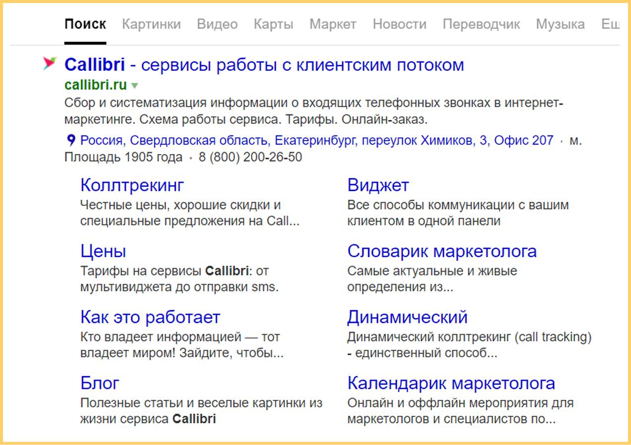 Реклама Callibri в Яндекс и описание быстрых ссылок