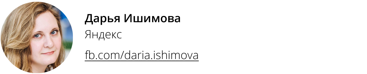 Дарья Ишимова, Яндекс