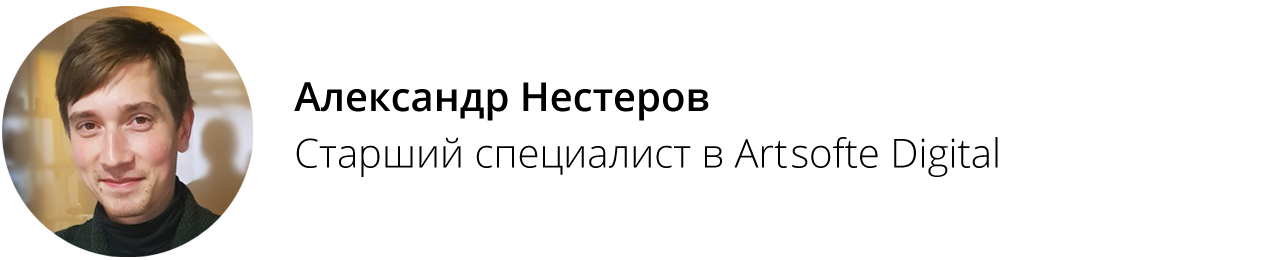 Александр Нестеров, Artsofte Digital