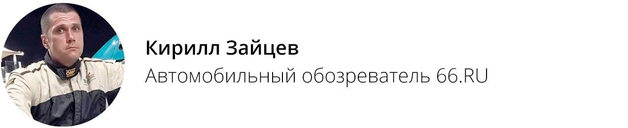 Кирилл Зайцев, 66.RU