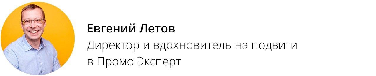Евгений Летов, Екатеринбург, Промо Эксперт