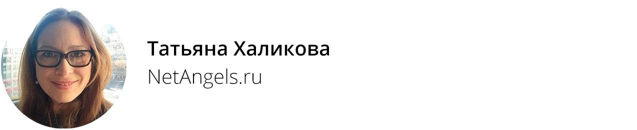 Татьяна Халикова, NetAngels.ru
