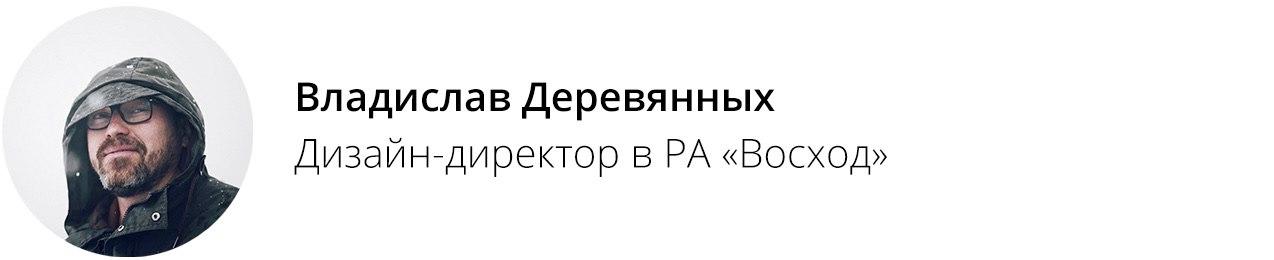 Владислав Деревянных, Восход