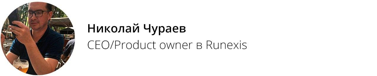 Чураев Николай, Runexis