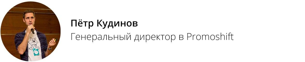 Петр Кудинов, Promoshift