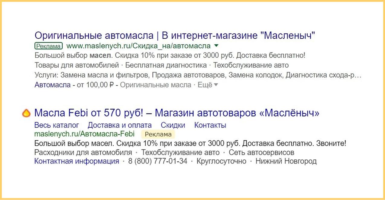 Объявления для контекстной рекламы интернет-магазина автотоваров