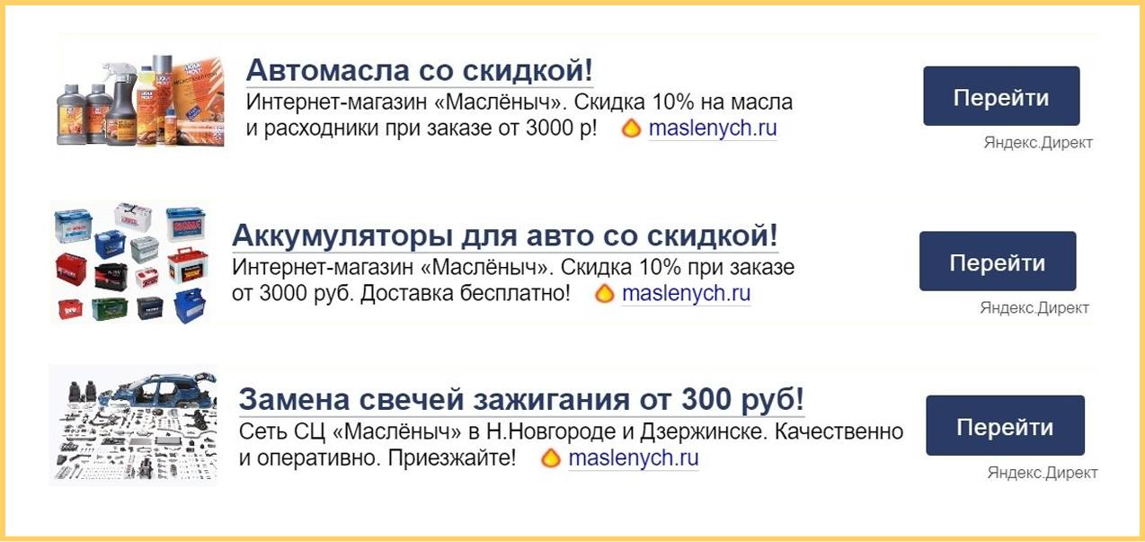 """Реклама автомасла и автотовары """"Маслёныч"""""""