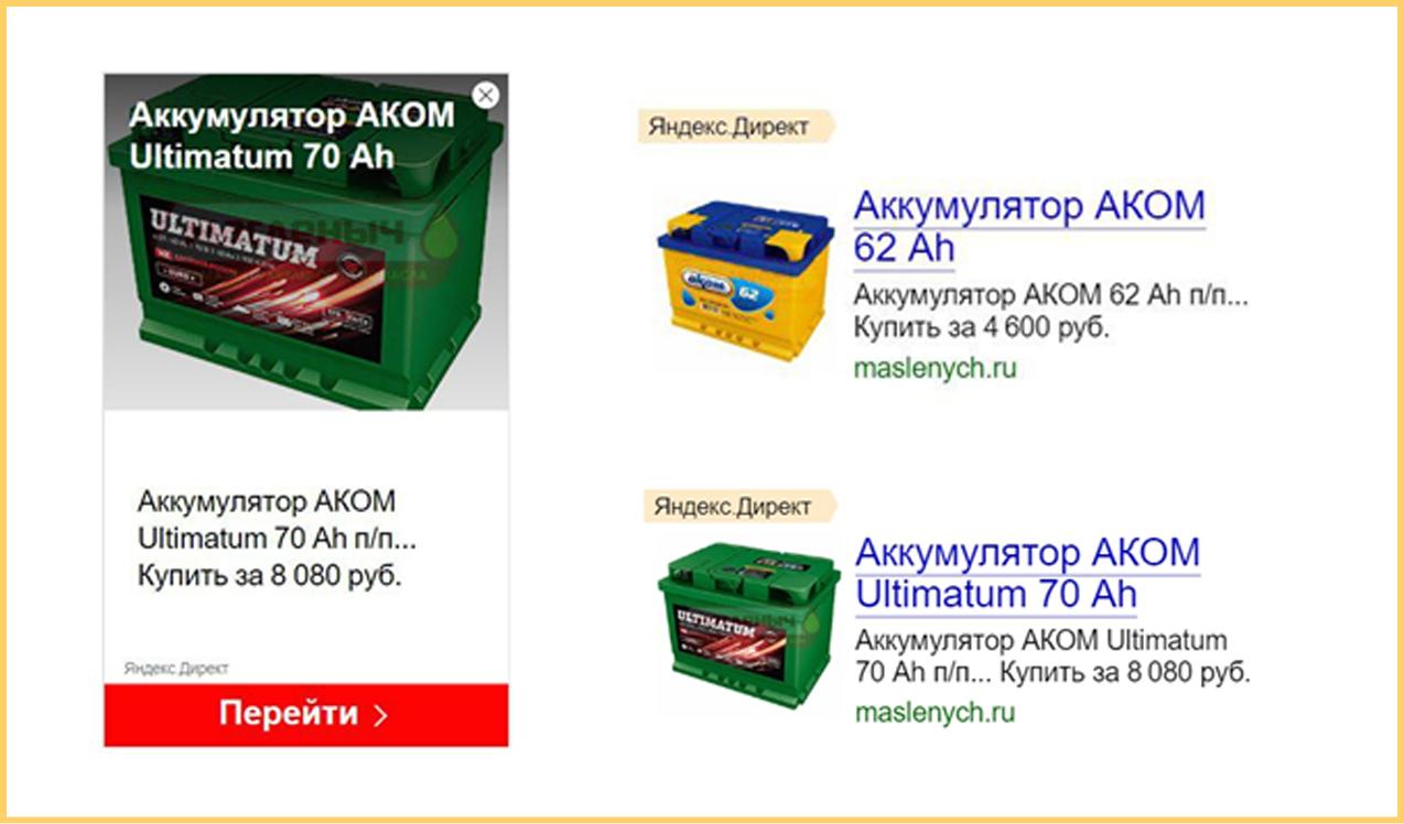 смарт баннеры яндекс директ - интернет-магазин автотоваров