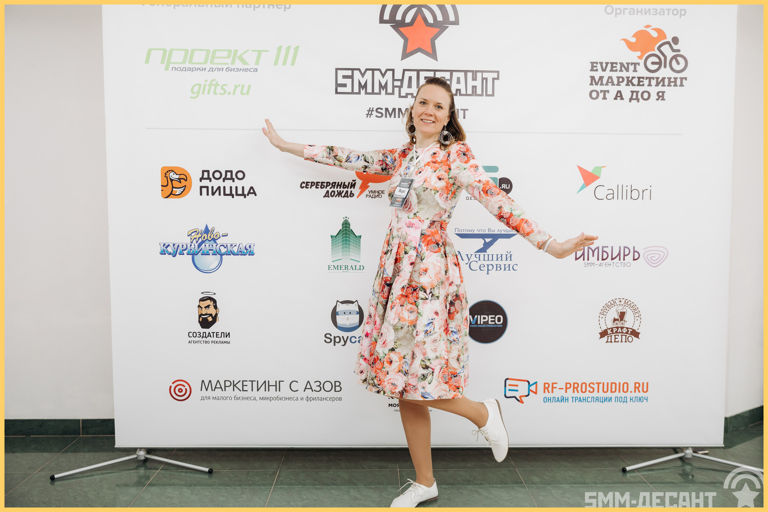 Вера Бойко, Екатеринбург, SMM-десант: Урал 2018