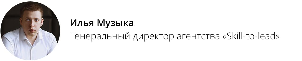 Илья Музыка, Skill to lead