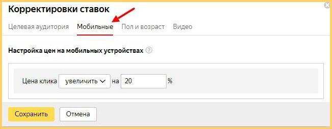 Нужно назначить цену за клик в Яндекс Директ в соответствии с портретом ЦА