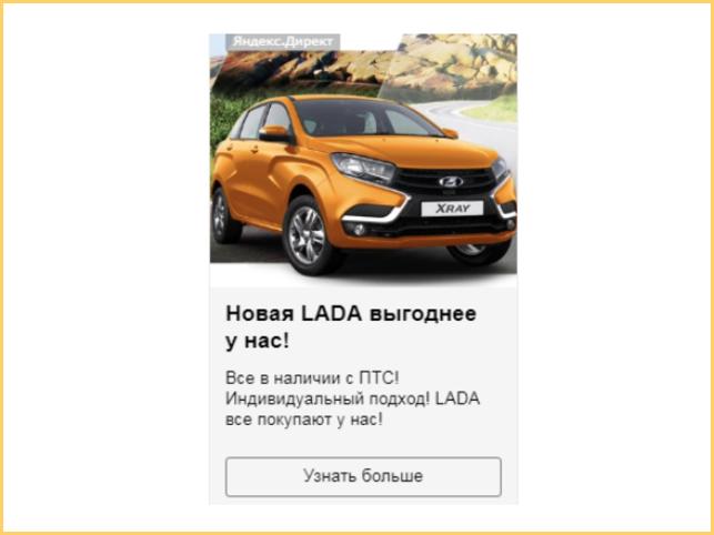 Мобильные объявления Яндекс Директ, выглядят иначе, чем для объявления для ПК