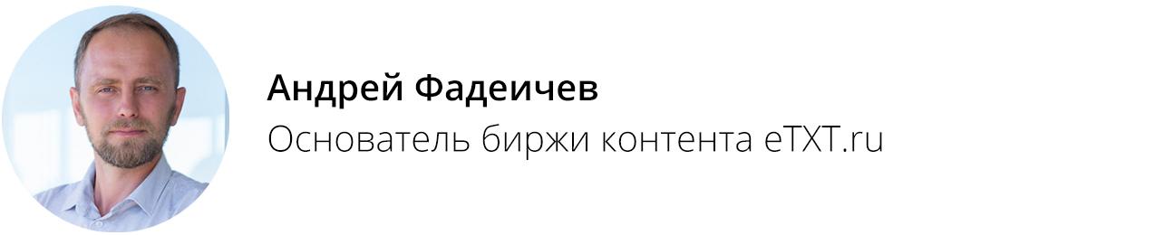 Андрей Фадеичев, eTXT