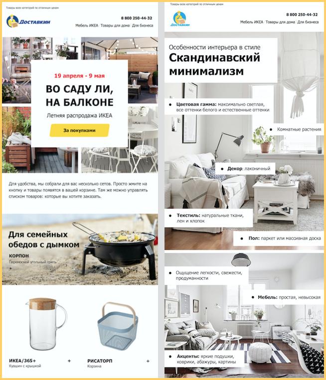 Продающие и контентные письма для рассылки - примеры