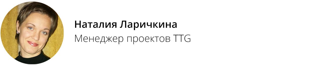 Наталия Ларичкина, TTG