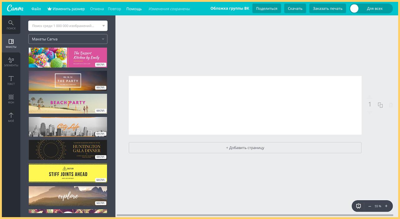 Обложка для группы ВКонтакте - размер 1590 на 400 пикселей