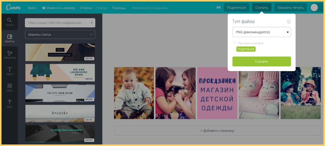 Для обложки ВКонтакте подойдет формат PNG или JPG