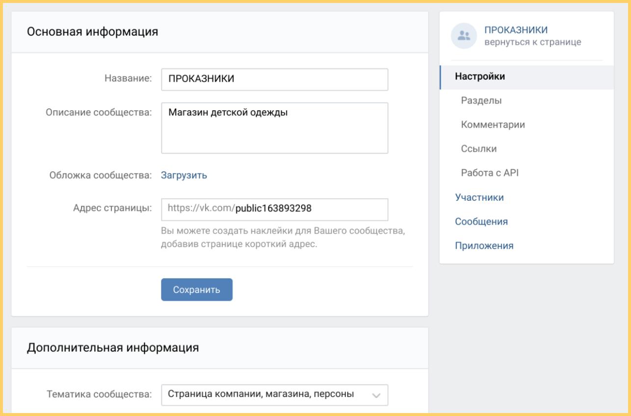 """Загрузить обложку в группу ВКонтакте можно через раздел """"Управление сообществом"""""""
