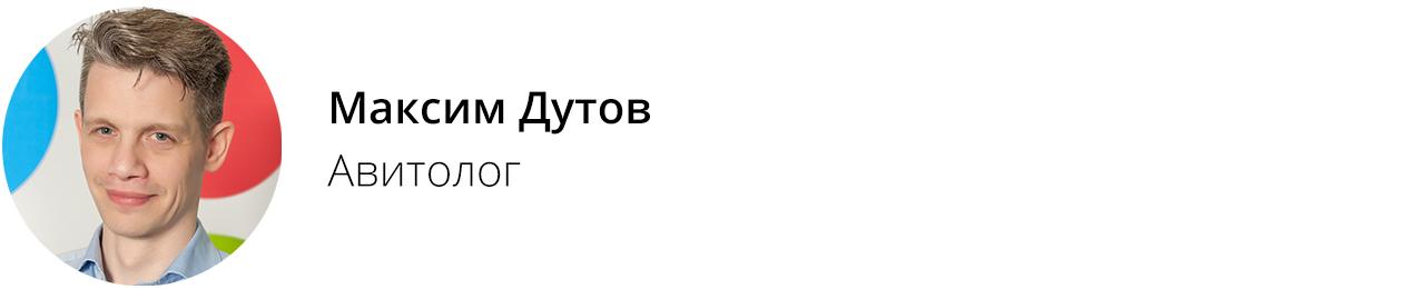 Максим Дутов, Авитолог