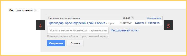 Где добавить местоположение к объявлению в Google Adwords