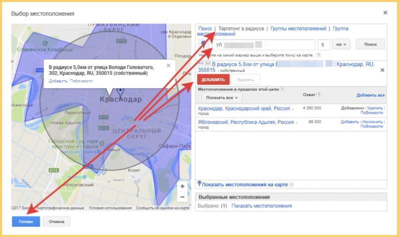 Добавляем точное местоположение и радиус в рекламном объявлении Google Adwords