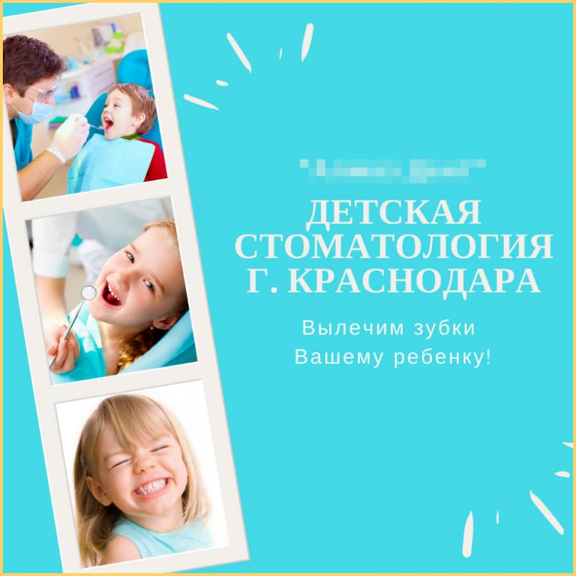 Реклама детской стоматологии