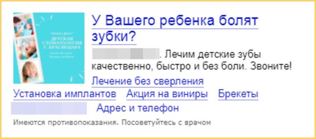 Реклама стоматологии с тизером в РСЯ