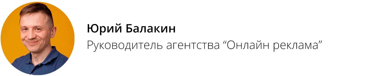 """Юрий Балакин, агентство """"Онлайн реклама"""""""