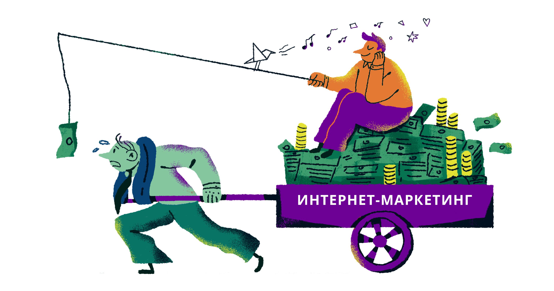 Интернет маркетолог и его зарплата. Иллюстрация Callibri