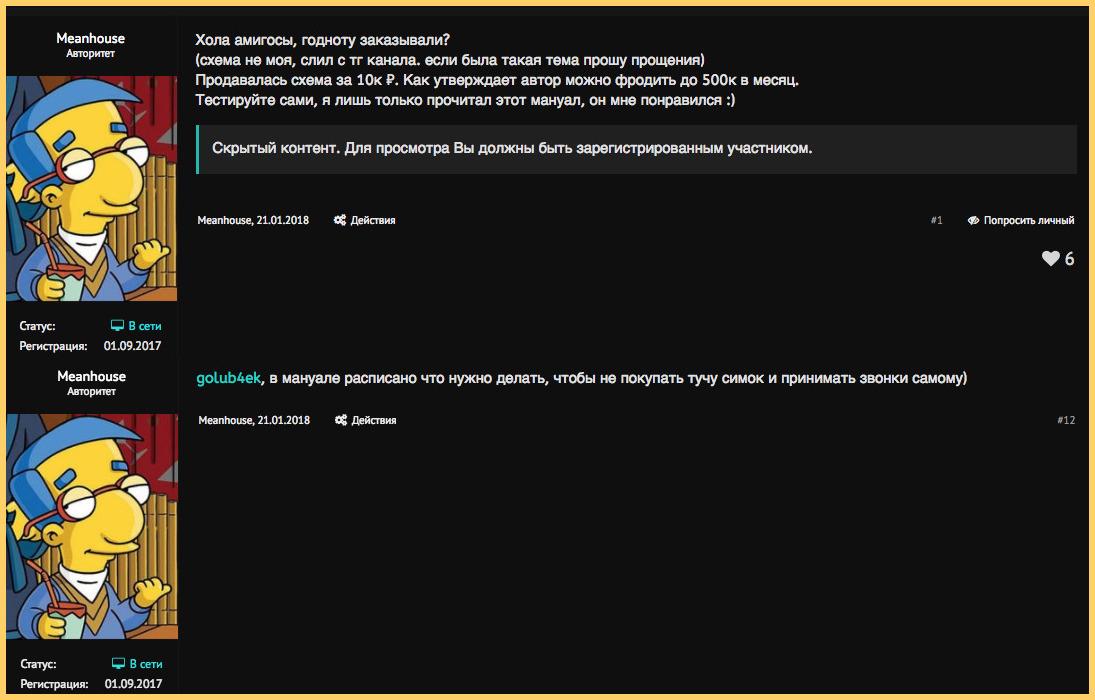 Фрод партнерок - популярная тема на форумах. Пользователи обмениваются советами и схемами