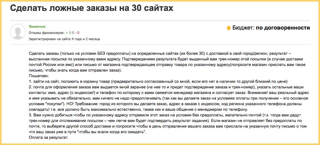 Ложные заказы в магазине иногда оставляют специально подкупленные люди. Вакансия на сайте Fl.ru