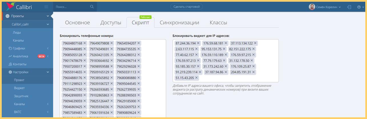 Блокировка IP адресов помогает заблокировать источники фрода, это помогает в борьбе с ботами