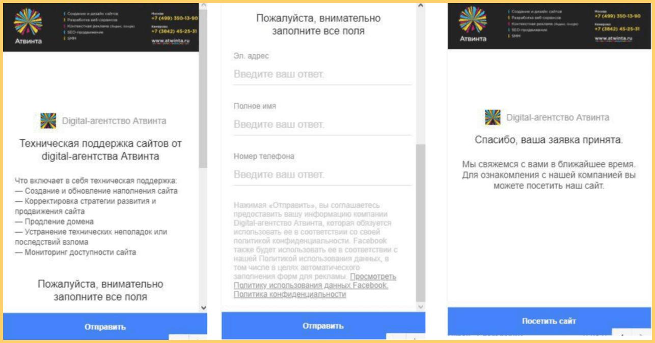 Лид форма Facebook