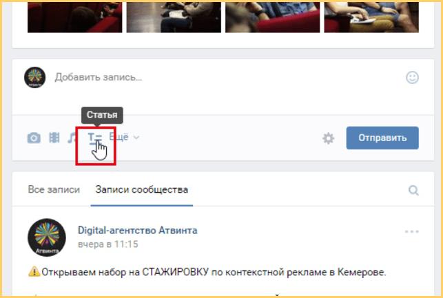 """Статьи в группе ВКонтакте находятся в блоке """"Добавить запись"""""""