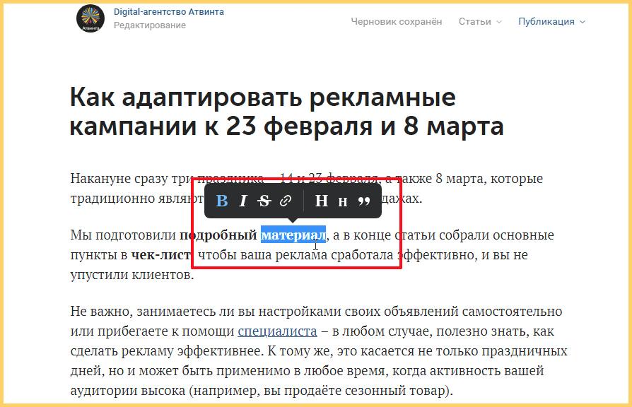 Ссылки в статье ВКонтакте, а также форматирование текста доступно, если выделить текст