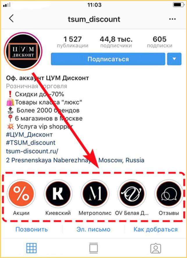 Сохраненные Stories в Instagram находятся на главной странице профиля
