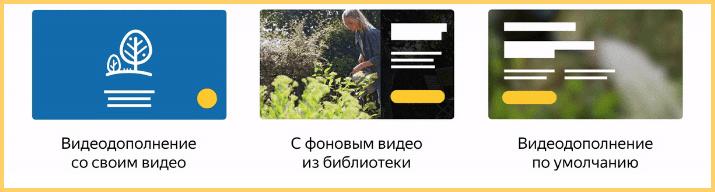 Видеодополнения в Директ предлагают свою фонотеку