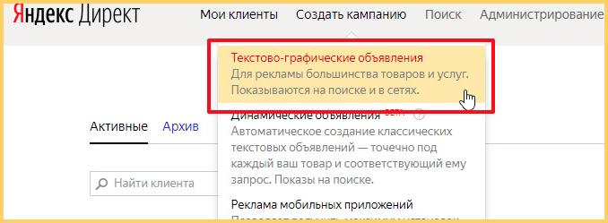 Текстово графические объявления в Директ