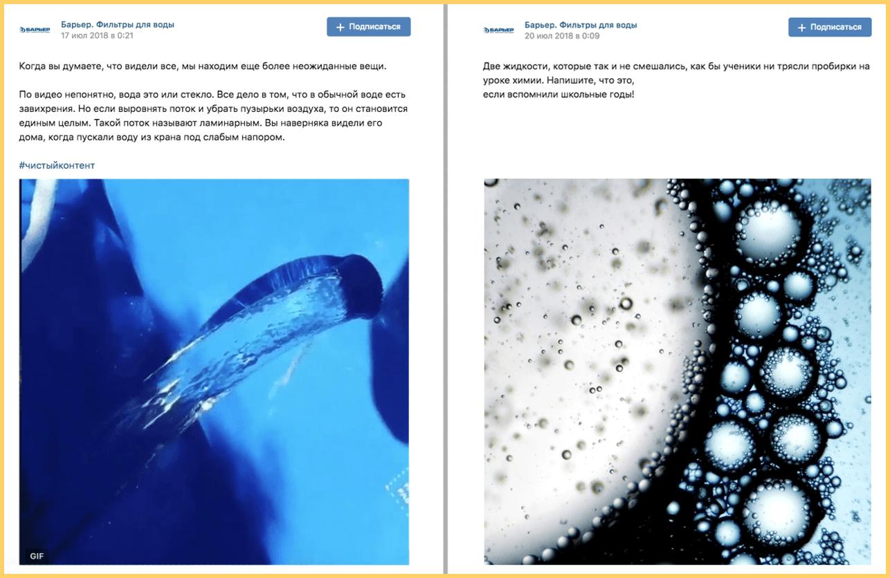 Фильтры для воды Барьер рассказывают о химии и физике в соцсетях